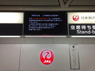 「りそなJALスマート口座」は開設すべきかどうか | JALマイル修行