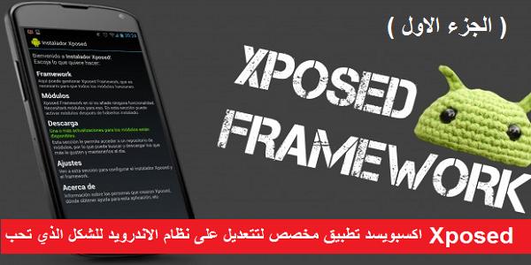 حول نظامك الاندرويد ليتناسب مع احتياجاتك للشكل الذي تريد باستخدام تطبيق Xposed ( الجزء الاول ) | بحرية درويد