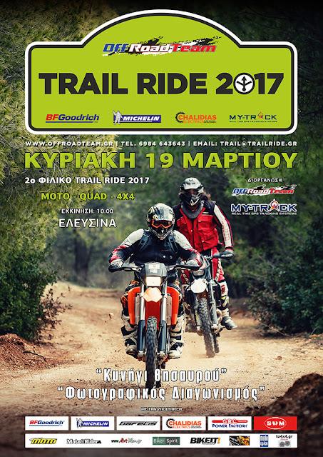 2ο Trail Ride