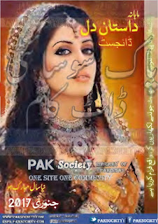 Dastan e Dil Digest January 2017 Online Reading