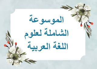 تحميل برنامج الموسوعة الشاملة لعلوم اللغة العربية مجانا