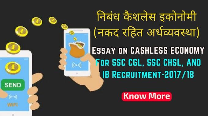cashless india essay in english