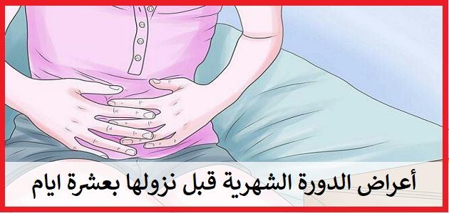 اعراض الدورة الشهرية قبل نزولها بعشرة ايام