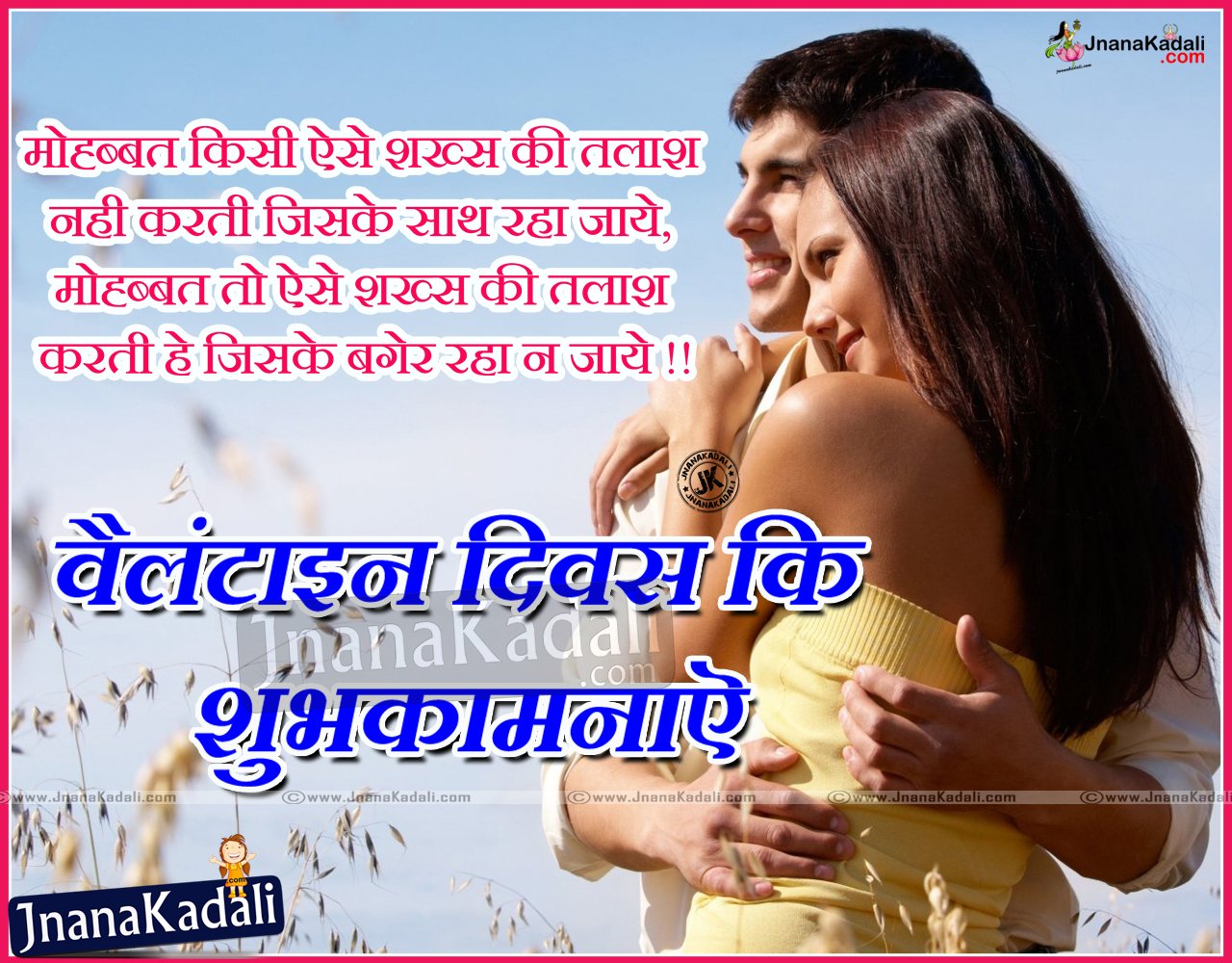 cute hindi love shayari with nice images for valentines