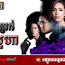 ONE HD_Thai Lakorn_Antak Sneha [08-16EP]