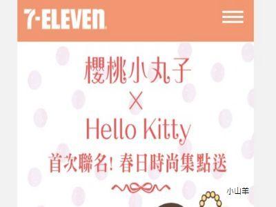 7-11 小丸子 kitty 春日時尚集點送