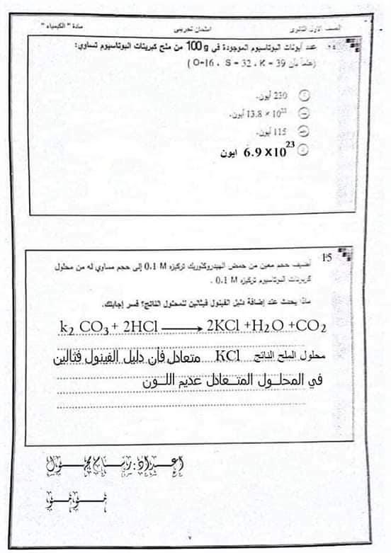 امتحان كيمياء فعلى لأولى ثانوى ترم أول 2020 نظام جديد بالاجابات %25D8%25A7%25D9%2585%25D8%25AA%25D8%25AD%25D8%25A7%25D9%2586%2B%25D8%25A7%25D9%2584%25D9%2583%25D9%258A%25D9%2585%25D9%258A%25D8%25A7%25D8%25A1%2B%25D9%2585%25D8%25AD%25D9%2584%25D9%2588%25D9%2584%2B%25288%2529
