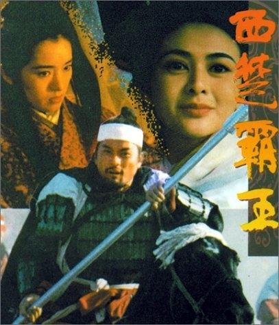 Tây Sở Bá Vương - The Great Conqueror's Concubine (1994)