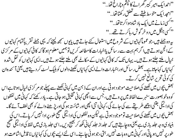 how to write a story in urdu