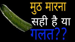 hastmaithun ke fayde or nuksan in hindi