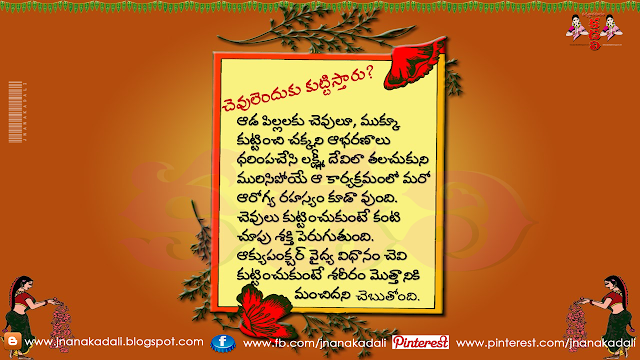 daily bhakti information in telugu, devotional information in telugu,Telugu Dharma sandehalu,Spiritual Known Facts,Ancient Monks Information in Telugu,Dharma Sandehalu in telugu,Telugu Spiritual facts,known telugu Hindu Facts,Dharma sandehalu in telugu fonts,Information about Bhagavad Gita in Telugu, Bhagavad Gita and Sloks information in telugu,Daily Spiritual Facts in Telugu,dharma sandehalu Pdf e books free download, Daily Dharma sandehalu for whats App Sharing,dharma sandehalu pics in telugu, dharma sandehalu wallpapers in telugu, dharma sandehalu picture quotes in telugu, dharma sandehalu telugu ugadi description about human lifes,telugu dharma sandehalu hd images,ugadi good or bad telugu dharma sandehalu description hd image wallpapers for facebook whatsapp,Why do Hindus worship the cow and Importance of the Cow in Vedic Culture dharma sandeham