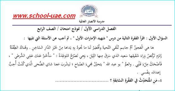 نموذج امتحان لغة عربية للصف الرابع الفصل الاول