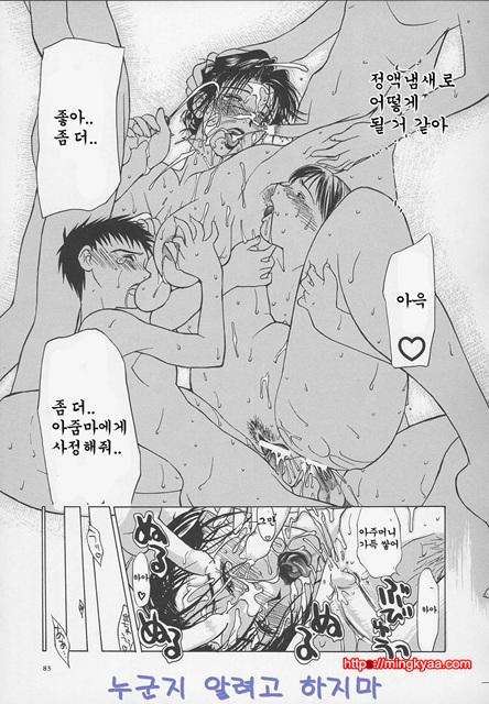 밍키넷 염모(艶母) 3