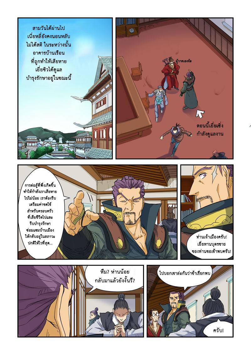 Tales of Demons and Gods ตอนที่ 137 หน้า 4