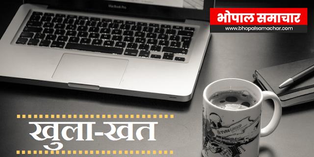 अतिथि शिक्षकों के पूर्व में बन चुके अनुभव प्रमाण पत्र मान्य किए जाए | Khula Khat @ CM Kamal nath