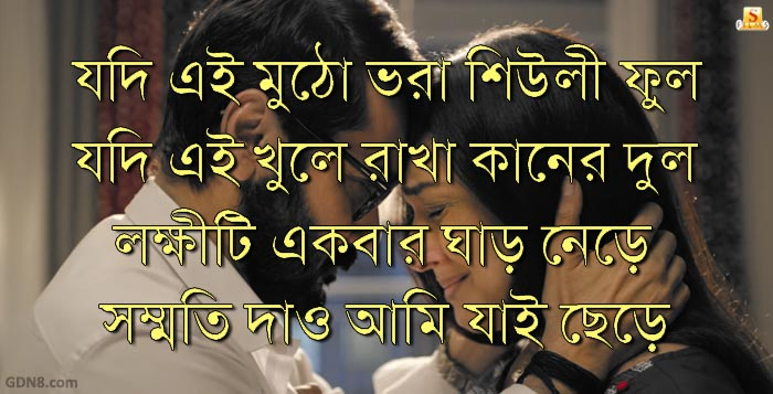 Lokkhiti Song Quotes - Anupam Roy