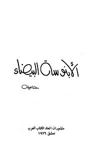 الأبنوسة البيضاء - حنا مينه