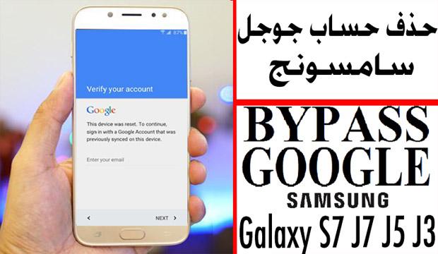 حذف حساب جوجل نهائيا Remove google account frp reset samsung S7 J7J5 J3