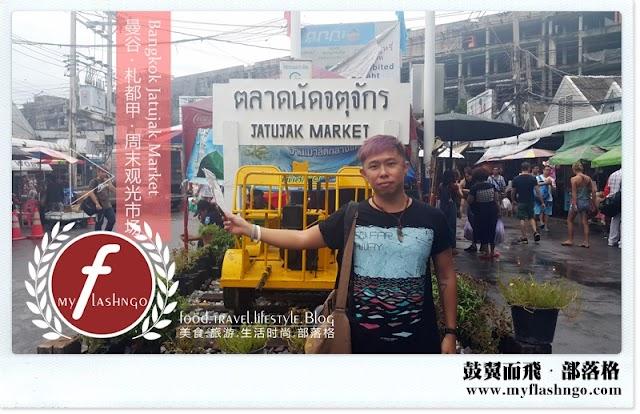 Travel Bangkok 2015 | 三游曼谷 | 亚洲最大 Jatujak 周末市集(2)