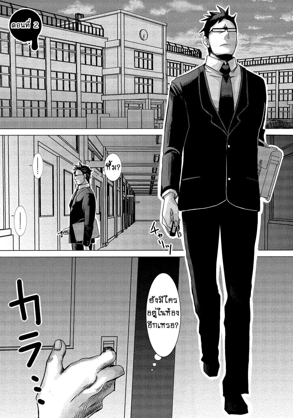 Joshikousei to Seishokushasan ตอนที่ 2