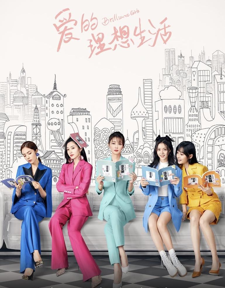 Muôn Vàn Cách Yêu - Brilliant Girls (2021)