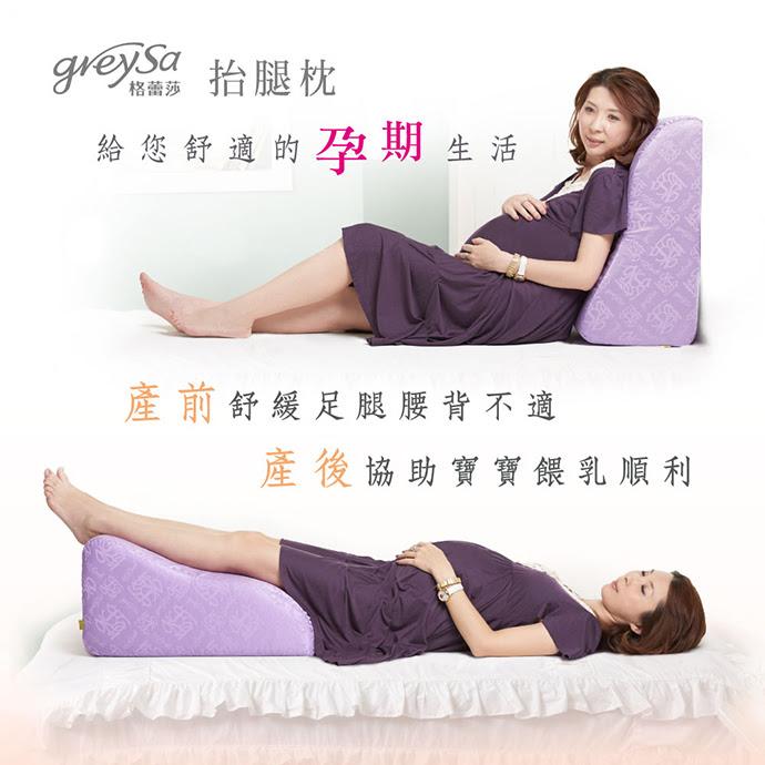 GreySa格蕾莎【抬腿枕+輕鬆枕】