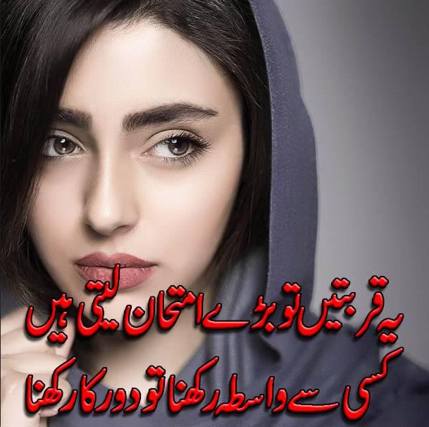 Yeh Qurbatein To Barey Imtehaan Leti Hain Kisi Se Wasta Rakhna To Door Ka Rakhna