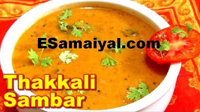 எளிமையான தக்காளி சாம்பார் செய்முறை / Simple tomato Sambar recipe !