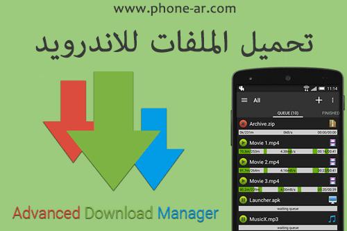 افضل برنامج تحميل ملفات للاندرويد مجانا Advanced Download Manager
