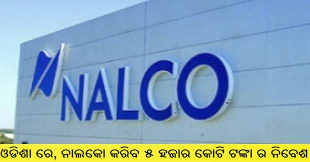 NALCO plans to invest 5500 crore rupees in Odisha
