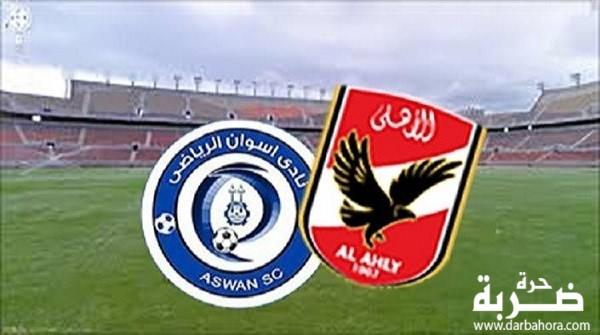 نتيجة مباراة الاهلي واسوان 2-0 اليوم 16–4–2017 في الدوري المصري