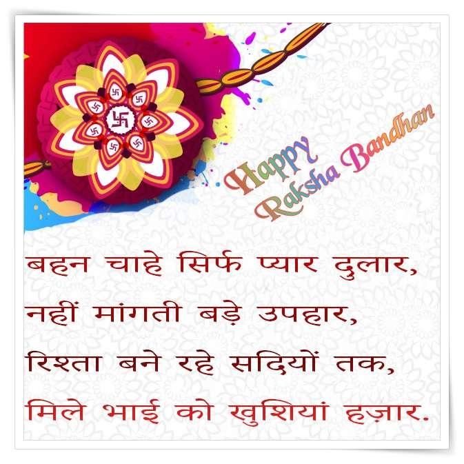 Raksha Bandhan Hindi Shayari | रक्षा बंधन पर शायरी - Raksha Bandhan Shayari for Brother , Best Raksha Bandhan shayari for sister, Rakhi messages, Greetings.Bhai-Bahan Raksha Bandhan Shayari.