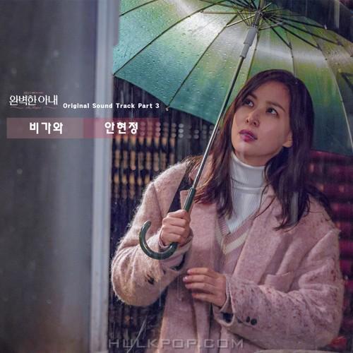 An Hyun Jung – Ms. Perfect OST Part.3