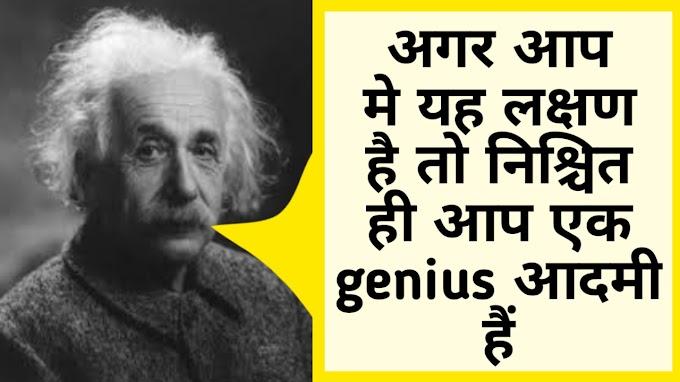 sign of genius person in hindi | अगर आप मे यह लक्षण है तो निश्चित ही आप बुद्धिमान है ।