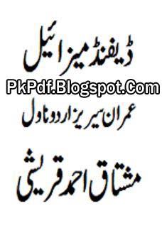 Defend Missile Novel By Mushtaq Ahmed Qureshi Pdf Free Download