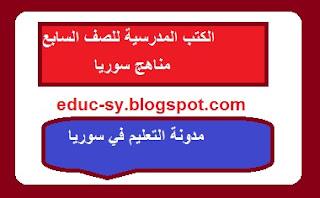 الكتب المدرسية الاكترونية للصف السادس مناهج سوريا 2018-2019