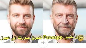 تنزيل تطبيق Faceapp لتحويل صورتك إلى عجوز