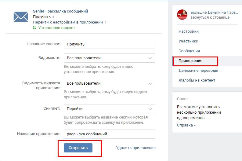 Как подключить сообщество к сервису рассылки сообщений форум сервисы рассылок