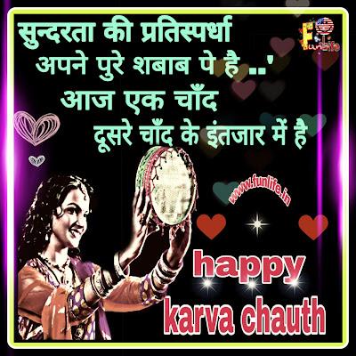 karwa-chauth-jokes