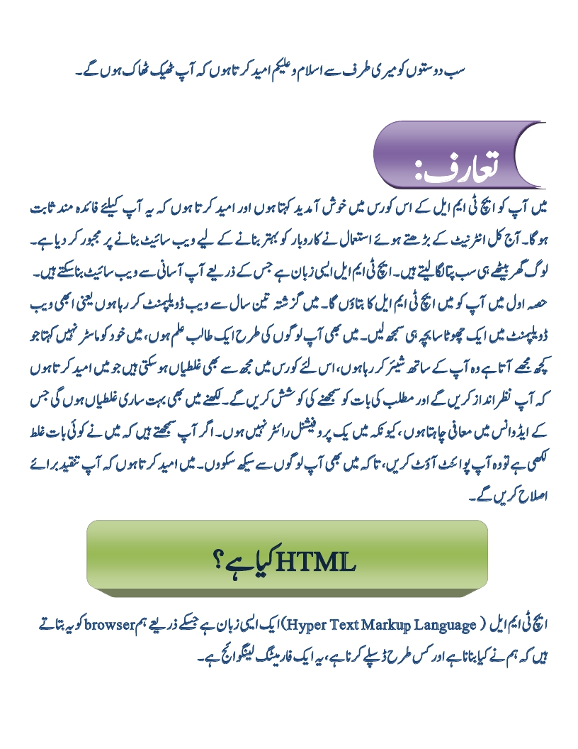 html tutorial in urdu learn html in urdu html in urdu html learning in urdu html course in urdu what is html in urdu web designing course in urdu web designing course online free in urdu web designing tutorials in urdu html urdu tutorials html tutorial for beginners in urdu web development courses online free in urdu web development tutorials in urdu html tutorials in urdu learn web designing in urdu web designing in urdu web development courses in urdu html lectures in urdu what is web designing in urdu html tutorial in urdu video how to create a website in urdu language html in urdu html tutorial in urdu pdf how to create a website in urdu web development video tutorials in urdu urdu tutorials websites web designing course in urdu pdf web designing course in urdu video free download learn html in urdu pdf web designing course online free in urdu video how to make website in urdu html complete course in urdu pdf web designing course in urdu pdf free download web development courses in urdu pdf tutorials in urdu html tutorial in urdu pdf free download how to make a website in urdu html in urdu pdf urdu websites for students web designing tutorials pdf free download in urdu learn in urdu designing in urdu learn programming in urdu how to make urdu website web designing in urdu book free download design in urdu