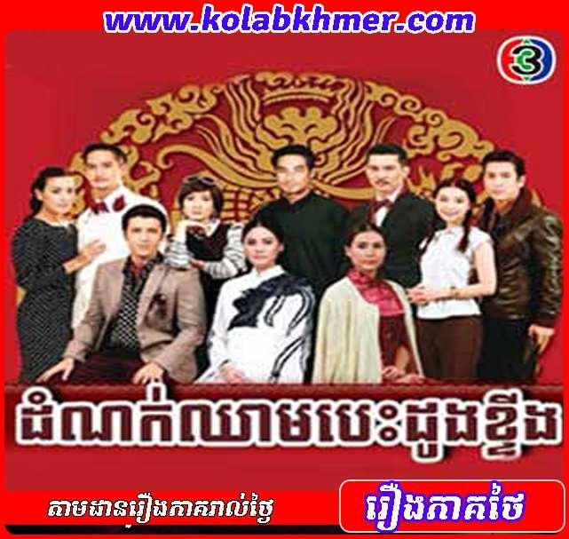 Damnok Chheam Besdong Khting