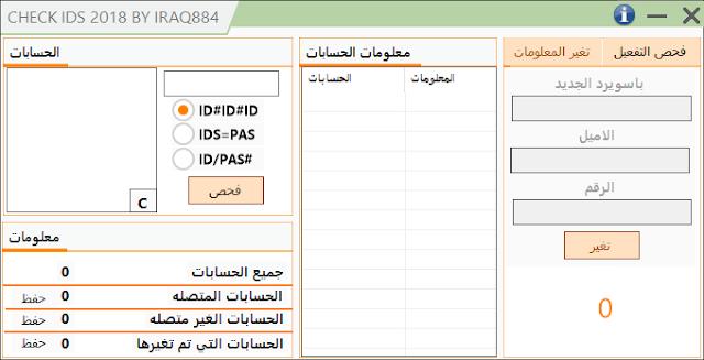 CHECK IDS 2018  برنامج فحص حسابات النيمبوز  - المحترف العراقي 2018-08-09_234804