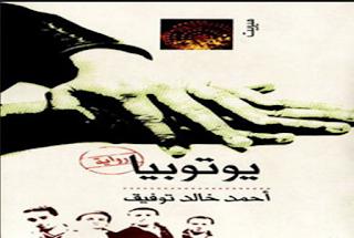 أفضل 3 روايات للكاتب الكبير أحمد خالد توفيق