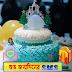 Bangla Happy Birthday SMS (শুভ জন্মদিন) Wishes & Message in Bangla 2018