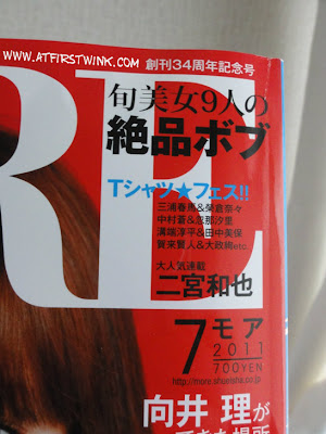 price of Japanese More magazine