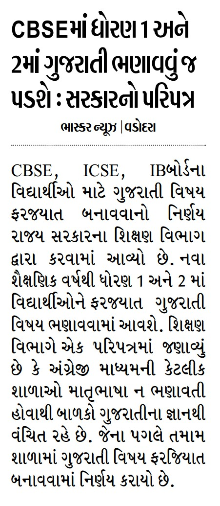 Educational News from today's News paper - GKSAFAR