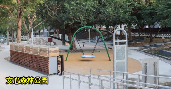 台中南屯|台中文心森林公園|圓滿戶外劇場|12感官遊戲體驗區|寵物活動區