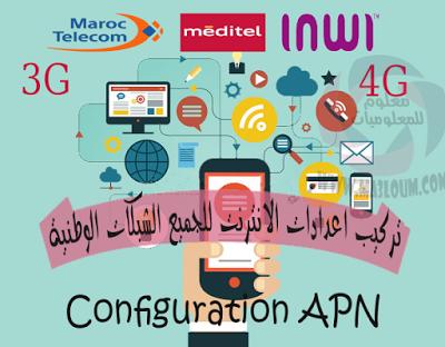 تركيب اعدادات الانترنت لجميع الشبكات الوطنية Configuration 3G Meditel Inwi Jawal