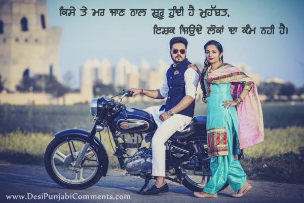 Ishq Punjabi Shayari For Whatsapp Status