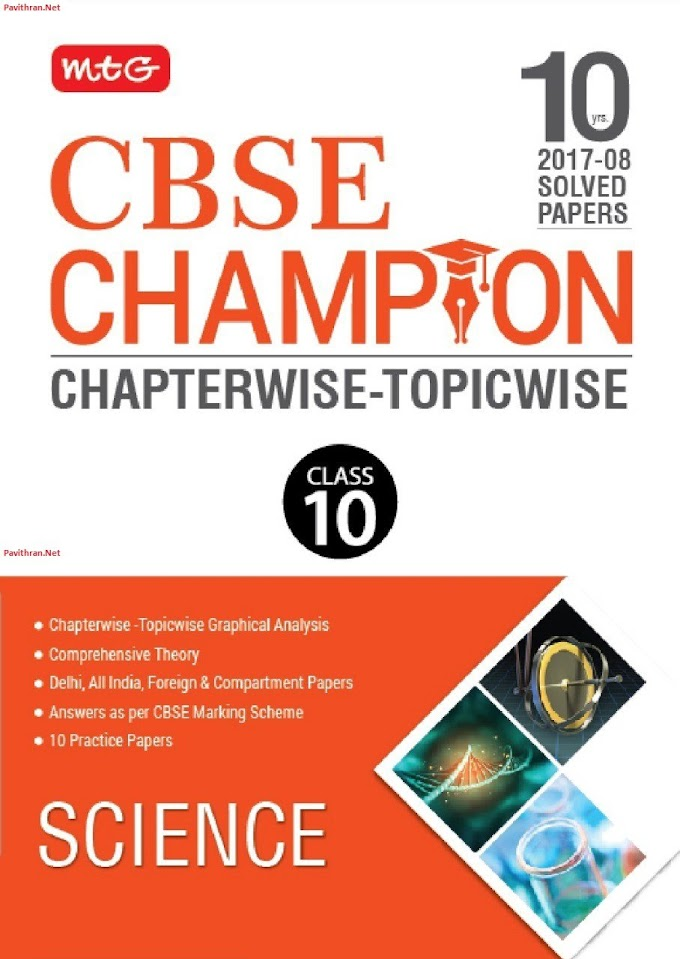 CBSC Champion Class 10 SCIENCE 2017-08 Solved Papers eBOOK PDF Download